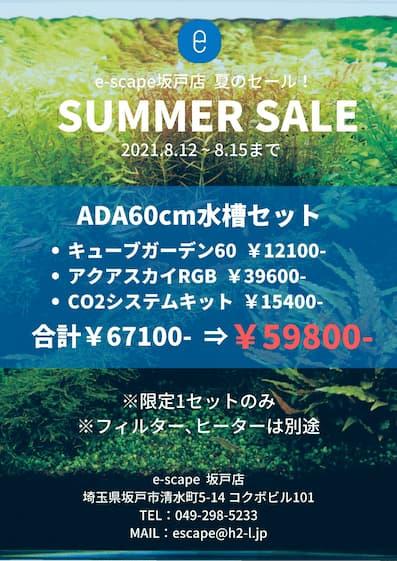 ADA60cm水槽セット